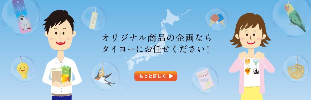 オリジナル商品の企画ならタイヨーにお任せください。