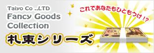 タイヨーオリジナル商品 札束シリーズ