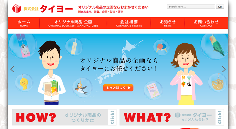 株式会社タイヨー